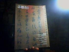 嘉德通讯(2010 第5期)