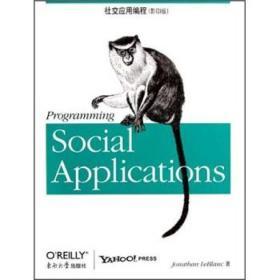 正版:社交應用編程