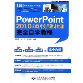 PowerPoint 2010幻灯片实用设计处理完全自学教程