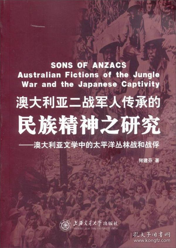 澳大利亚二战军人传承的民族精神之研究:澳大利亚文学中的太平洋丛林战和战俘