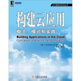 构建云应用:概念、模式和实践