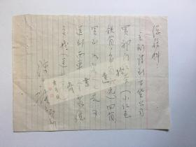 """""""中国的果戈里""""陈白尘信札一页(五六十年代写)"""
