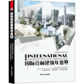 国际竞标建筑年鉴1.下册