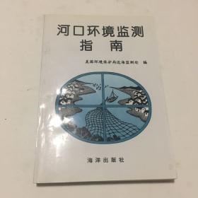 河口环境监测指南