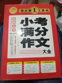 开心作文·作文第一工具书:最新五年小考满分作文大全(第3版)