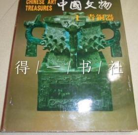 中国文物 全1-5册