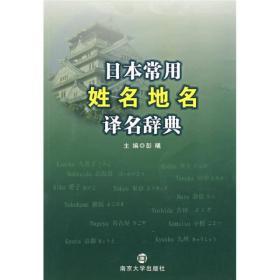 日本常用姓名地名译名辞典 彭曦  南京大学出版社  9787305049149
