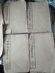 世补斋医书续集,伤寒1-6卷,理虚元褴1-5全,女科全九卷,四册