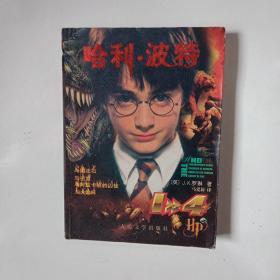 哈利、波特(1一4集合订本)(架9一l)