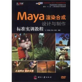 """面向""""十二五""""三维动画设计规划教材:Maya渲染合成设计与制作标准实训教程"""