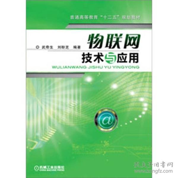 物联网技术与应用(普通高等教育十二五规划教材)