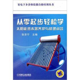 从零起步轻松学太阳能热水器养护与修理问答