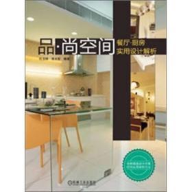 品·尚空间:餐厅·厨房实用设计解析