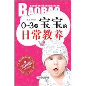 0~3岁宝宝的日常教养(实用版)