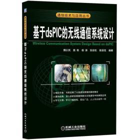 通信技术与应用丛书:基于dsPIC的无线通信系统设计