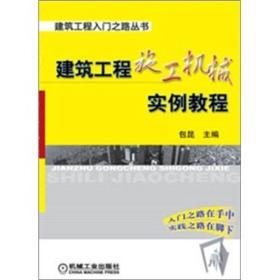 建筑工程入门之路丛书:建筑工程施工机械实例教程