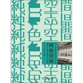 悦·空间系列室内设计丛书·纯色空间:欧美设计师室内创意设计作品解读