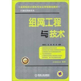 【二手包邮】组网工程与技术 魏楚元 机械工业出版社