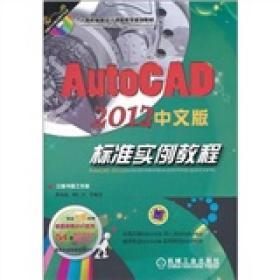 AutoCAD2012中文版标准实例教程