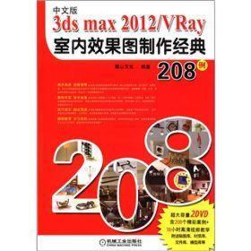 3ds max 2012/Vray 室内效果图制作经典208例(含光盘)