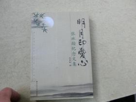 明月印爱心:张林翰纪念文集  g3