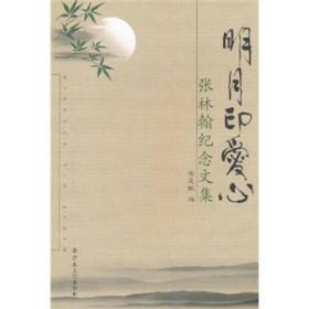 明月印爱心:张林翰纪念文集
