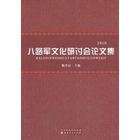 八路军文化研讨会论文集:2010
