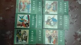 薛刚反唐 (全套16册)缺8、9、10、12、14五册