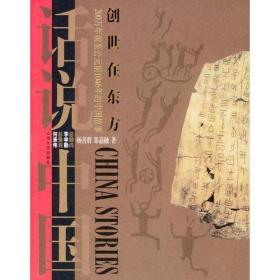 话说中国:创世在东方——200万年前至公元前1046年的中国故事