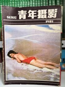青年摄影 1985年创刊号.