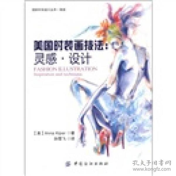 国际时尚设计丛书·服装:美国时装画技法:灵感·设计