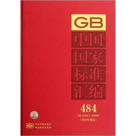 中国国家标准汇编(484GB25843-25884)(2010年制定)