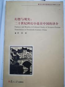 幻想与现实:二十世纪科幻小说在中国的译介