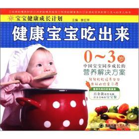 健康宝宝吃出来:0-3岁中国宝宝同步成长的营养解决方案