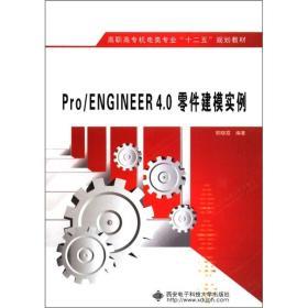 """高职高专机电类专业""""十二五""""规划教材:Pro/Engineer 4.0零件建模实例"""