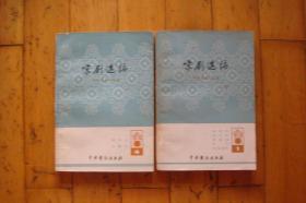 京剧选编(第一集、第四集二册合售)