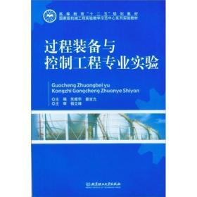 """高等教育""""十二五""""规划教材:过程装备与控制工程专业实验"""