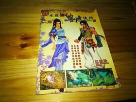 永远的仙剑奇侠传 仙剑奇侠传2 攻略 软件世界增刊