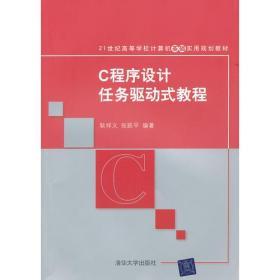 C程序设计任务驱动式教程 耿祥义 张跃平 清华大学出版社 9787302263265