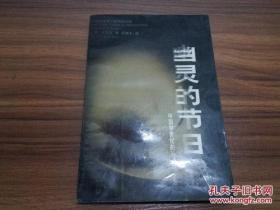 幽灵的节日——中国中世纪的信仰与生活