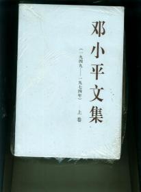 邓小平文集(一九四九—一九七四年)上中下卷(全新图书 未开封)