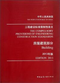 工程建设标准强制性条文:房屋建筑部分(2013年版)