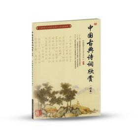 中国古典诗词欣赏(诗卷中国传统文化教育全国中小学实验教材)