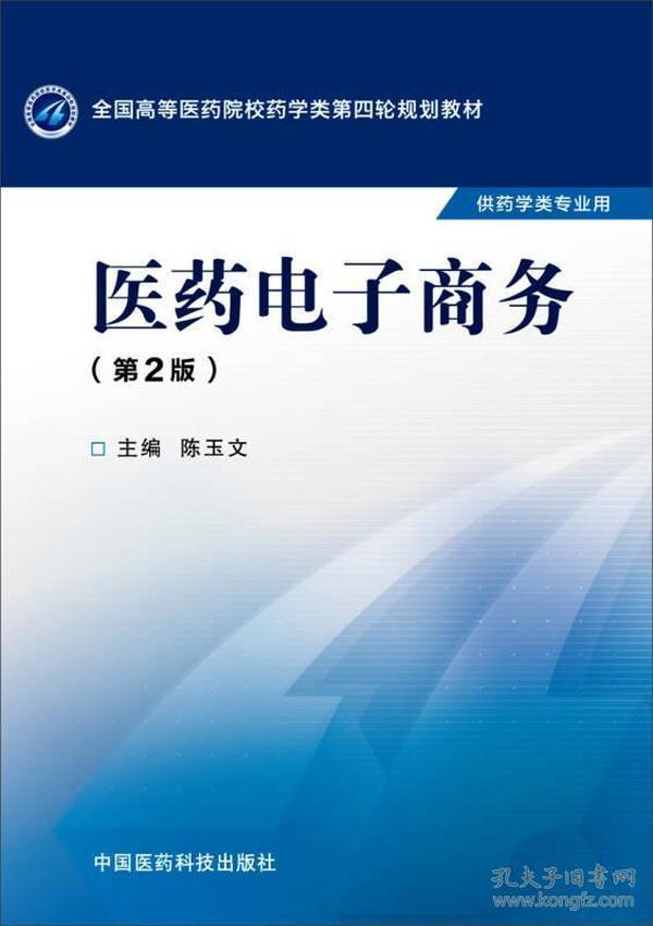 医药电子商务(第二版)