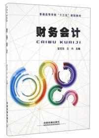 """财务会计/普通高等学校""""十三五""""规划教材"""