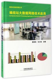 编组站大数据网络技术应用/编组站智能管理丛书