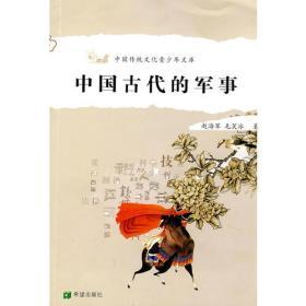 中国古代的军事