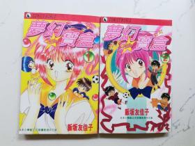 漫画:梦幻宝盒(1-2),饭坂友佳子