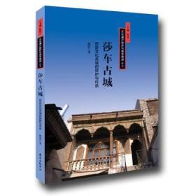 莎车古城 历史文化名城的保护与传承