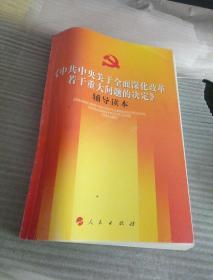 《中共中央关于全面深化改革若干重大问题的决定》(辅导读本)】